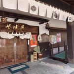 Sobafuji - お店です