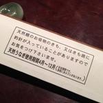 五代目 野田岩 麻布飯倉本店