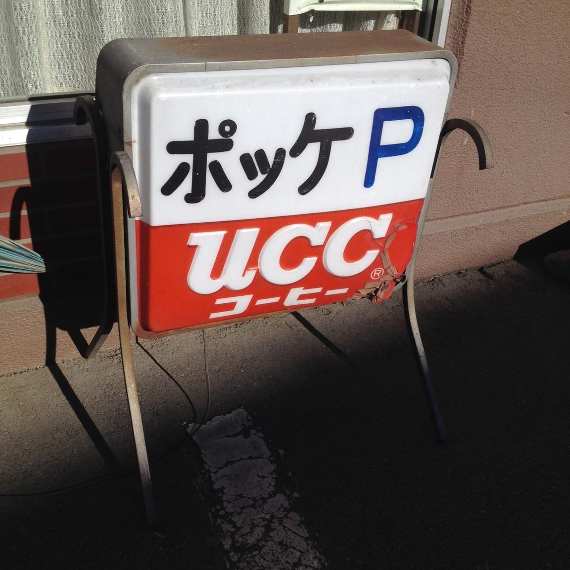 ポッケ name=