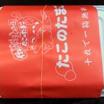 たこ焼き蛸玉 -