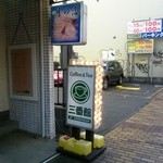"""25461710 - 伊勢佐木モールの""""ぶらぶら""""角を入った通り沿いの2F"""