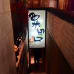 Awataguchi - さぁ〜今日のヨッパ基地です!