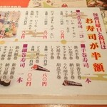 平八亭 京橋別館店 - 日曜日はお寿司半額❗️