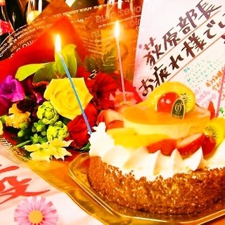 ■誕生日&記念日■歓迎会&送別会■サプライズもお任せを