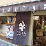 タケヤ - 「TAKEYA」 竹瓦温泉前の喫茶店