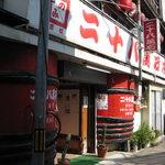 Nijuuhachimangoku - 「二十八萬石」の外観(梅園通り側)