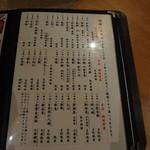 25470373 - 日本酒メニュー 広島の地酒がいっぱい