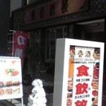 Rokoushurou - 入口付近