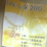 25470873 - プレモルグラス¥200券
