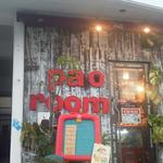 パン工房 Pao -