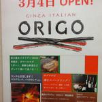 銀座イタリアン ORIGO -
