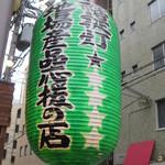和旬惣菜 らぱす - 緑提灯星ひとつ