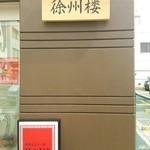 徐州楼 - 2014.03.25営業再開