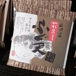 村田蒲鉾店 -