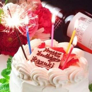 誕生日記念日はホールケーキでお祝い