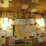 辛麺屋 桝元 - 色紙が天井までいっぱいです