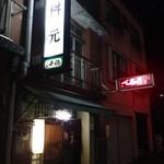 辛麺屋 桝元 - 外観