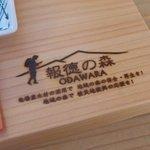 報徳庵 - 報徳の森 ODAWARA
