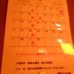 駒沢 ひろの亭 - 2014/3 来月の営業日