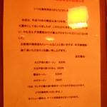 駒沢 ひろの亭 - 2014/3 増税のお知らせ