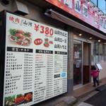 25501435 - 焼肉「山河」田端店