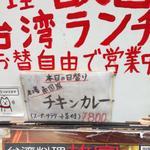 台湾料理故宮 - 25回目2014年3月27日 twitterで呟いた写真だけが残っていた。