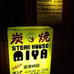 ステーキハウスみや -