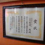 だいげん - 「農水省から表彰された唯一のたこ焼き屋」ですって・・・