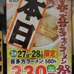 25517152 - 春の喜多方ラーメン祭