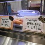 加藤牛肉店 - 2014.3