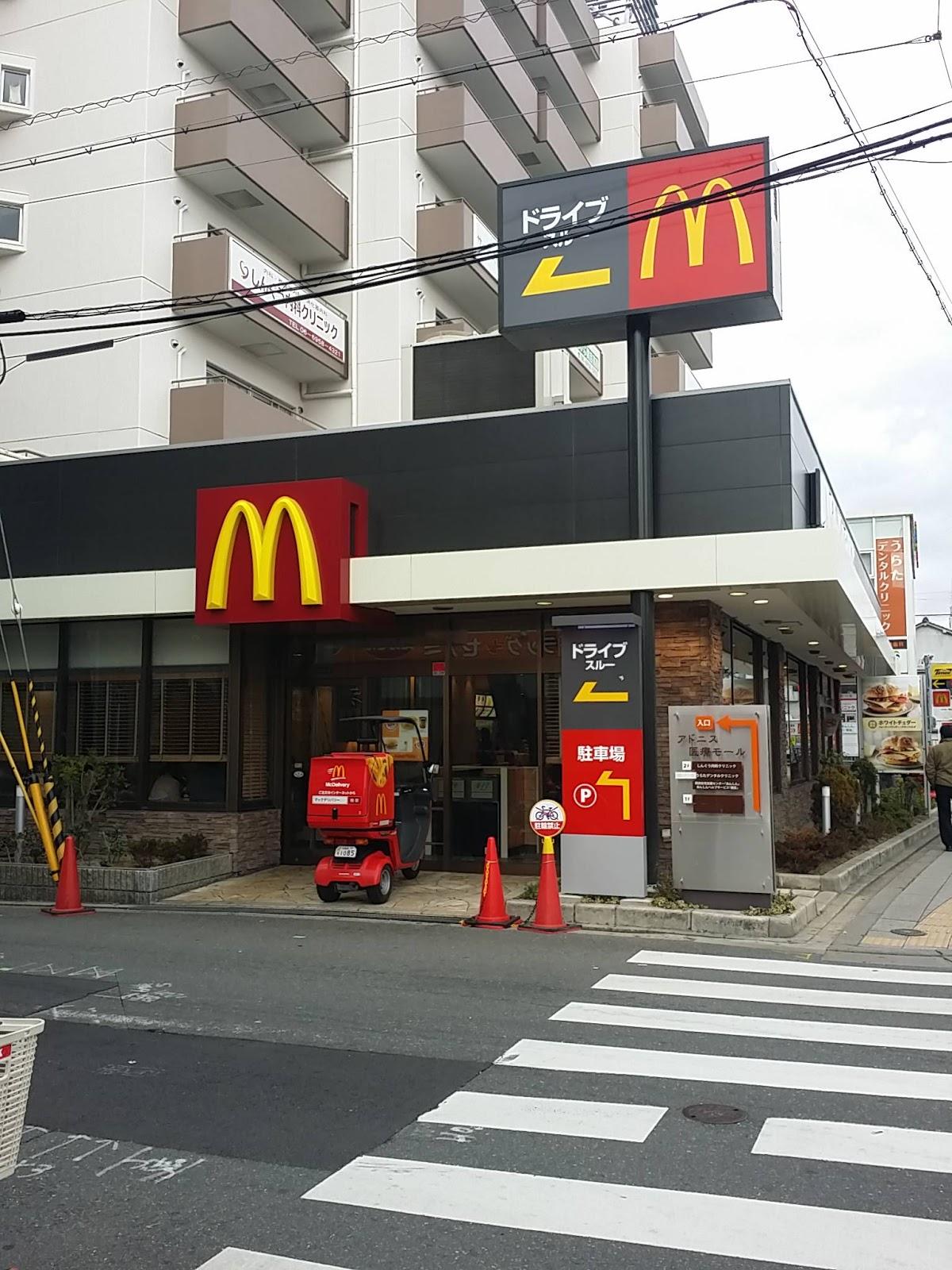 マクドナルド 国道関目店