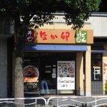 なか卯 - JR潮見駅隣り。