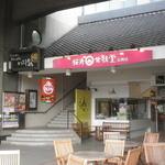 栗の木テラス - 長野駅前にあります