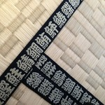 萬年喜鮨 - 魚の畳