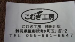 こむぎ工房 柿田川店 name=