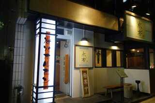 永秀 - 永秀を訪れたのは夜7時過ぎと早い時間だった事もあってお店の中は空いていましたが