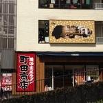 横浜家系ラーメン 町田商店 - 2014年3月28日訪問 まだ誰も並んでいません