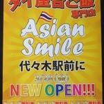 アジアンスマイル - オープンチラシ