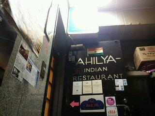 アヒリヤ 代々木店 - 店の入り口