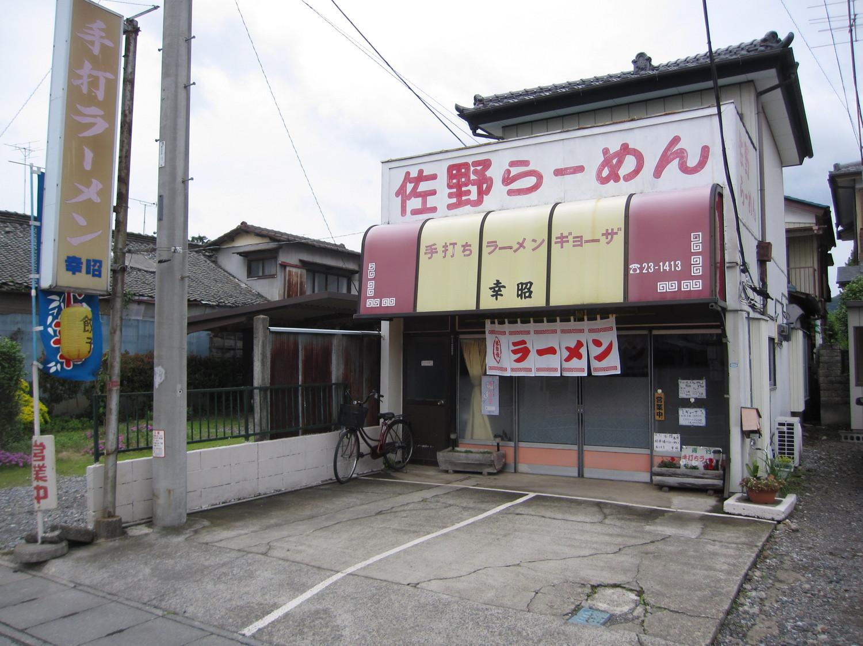 幸昭 name=