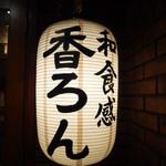 和食感 香ろん - 【H26.3.26】目印は提灯。