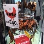 鶏太郎 - これが食いたくて・・・