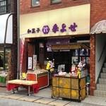 和光同塵 季よせ - 駅から、高幡不動尊に続く道の途中にあるお店です。
