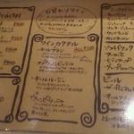 ワインバル サカグチ - ドリンクメニュー(黒板には日替りグラスワインがあります。)