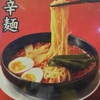 来来亭 - 人気の旨辛麺!「麺の硬さ」「辛さ/5段階」選べます!ランチはライス無料!