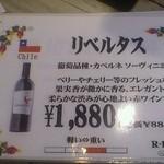 ワインバル サカグチ - ボトルは1000円台から