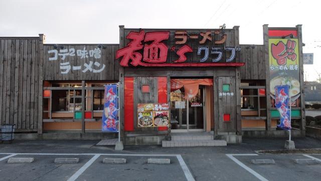 麺ズクラブ 二宮店 name=