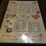 25571028 - ランチとコース以外はお通し代315円byアライグマのニコちゃん好き
