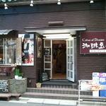 珈琲豆林(コーヒードリーム) - …いつの間にかあった。