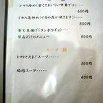 中華鄂菜 楚天 - メニュー(魚類)